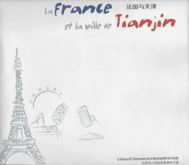 Exposition de photographies « La France et la ville de Tianjin »